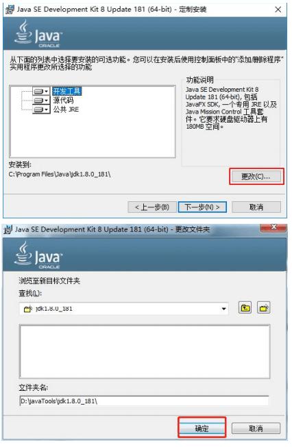 Java开发环境的安装和JDK环境变量的配置教程