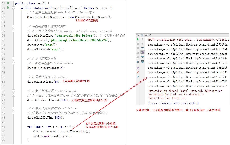 JDBC&连接池教程2