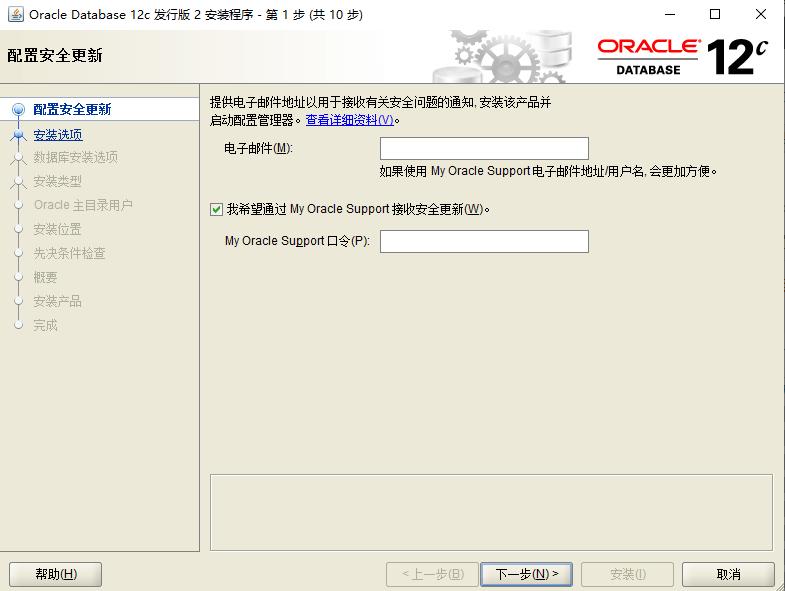 Oracle12c 安装步骤