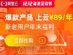 阿里云企业级云服务器新用户1折特惠