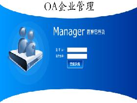 0010-基于Java的OA企业管理系统的设计与实现源码