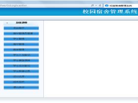 0011-基于Java的学生宿舍管理系统的设计与实现源码