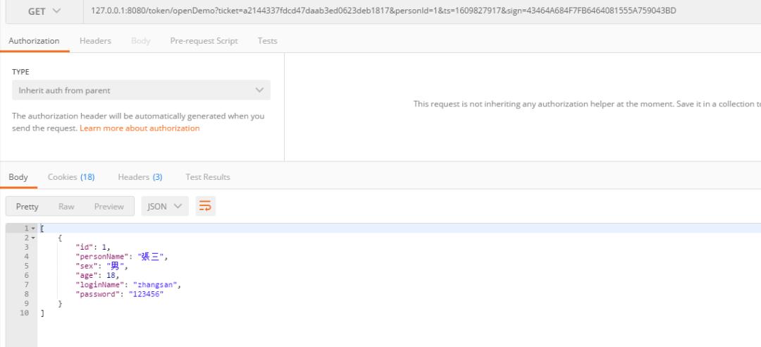 API接口的安全设计验证:ticket,签名,时间戳