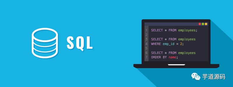 场景+案例分析,SQL优化这么做就对了!