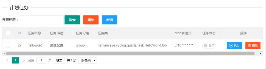 Spring Boot 整合 Quartz 实现 Java 定时任务的动态配置