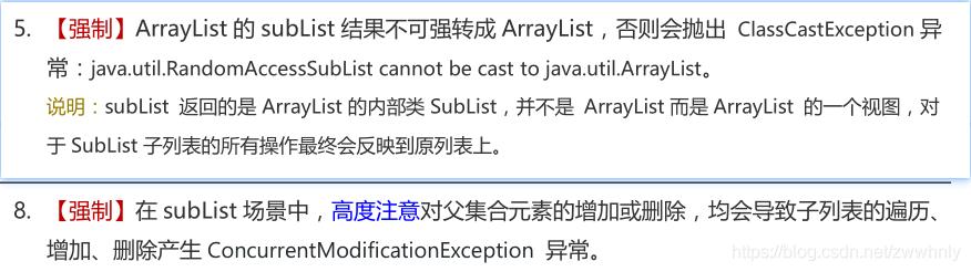 翻车!在项目中用了Arrays.asList、ArrayList的subList,被公开批评