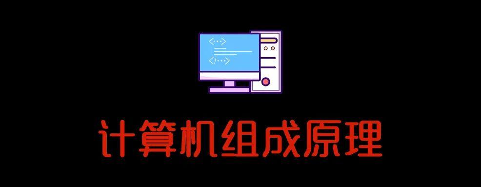 计算机的基本概念、组成结构 ,你不妨了解看看!
