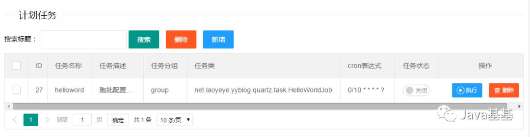 SpringBoot 整合 Quartz 实现 JAVA 定时任务的动态配置