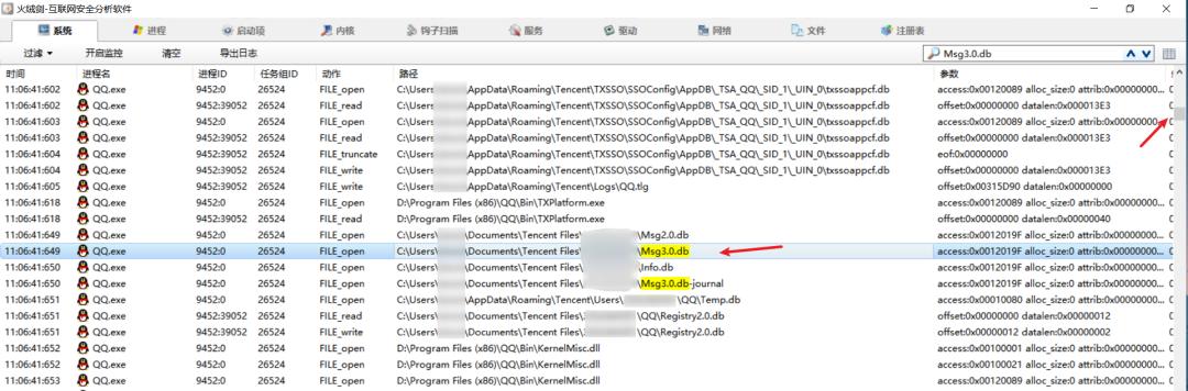 卧艹!某聊天工具消息记录数据库文件被黑客破解~