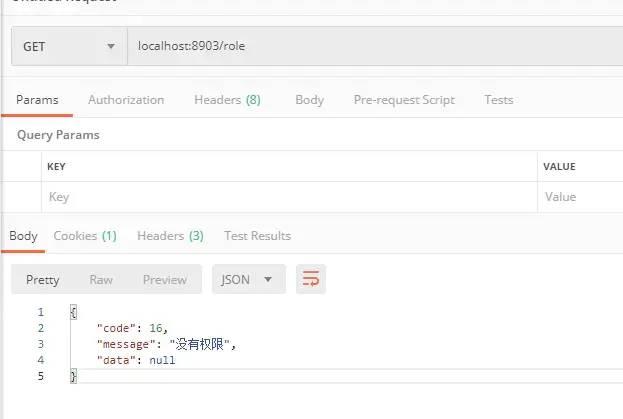 SpringBoot 集成 Shiro 极简教程(实战版)