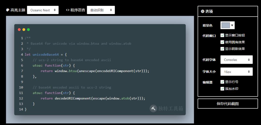 10个解放双手实用在线工具,有些代码真的不用手写