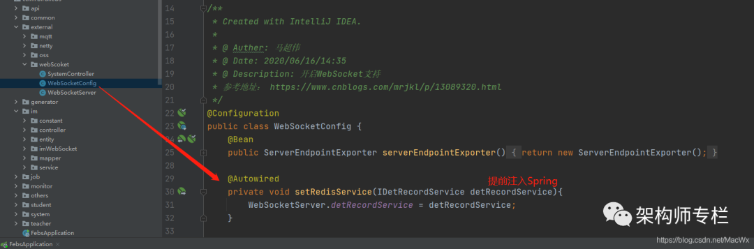 SpringBoot 集成 WebSocket,轻松实现信息推送!