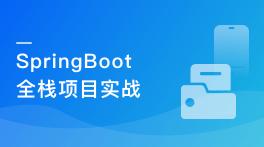 梳理 Spring Boot 注解(整合超详细版本)