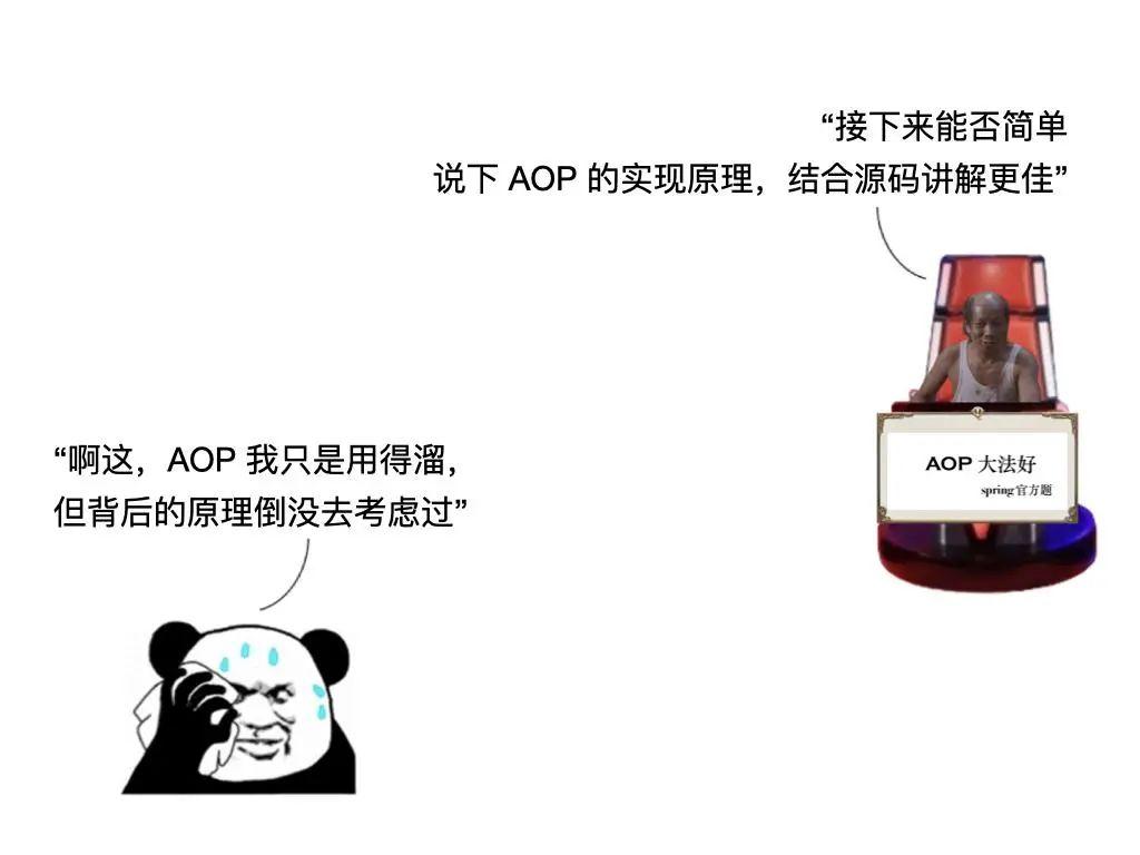 漫画:去面试,被问到AOP,面试官看到我的发量,怂了~