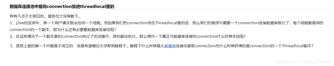 数据库连接池为什么要用threadlocal呢?不用会怎样?