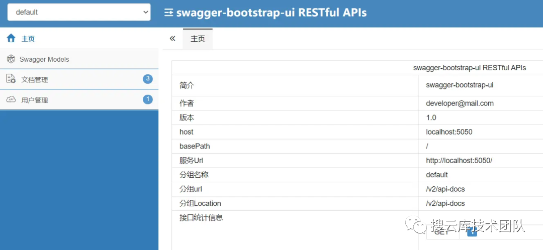 SpringBoot集成Swagger-Bootstrap-UI,页面更清爽!