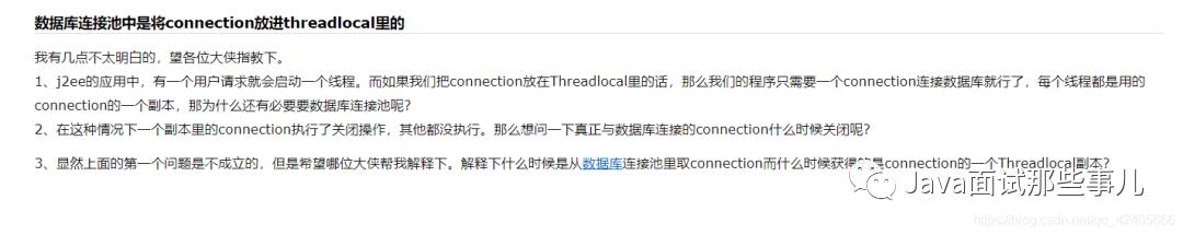头条面试官:数据库连接池为什么要用threadlocal呢?我有点懵逼。。。